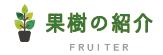 果樹の紹介