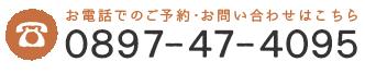 TEL:0897-47-4095